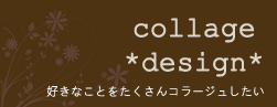 コラージュデザイン|暮らし・整え